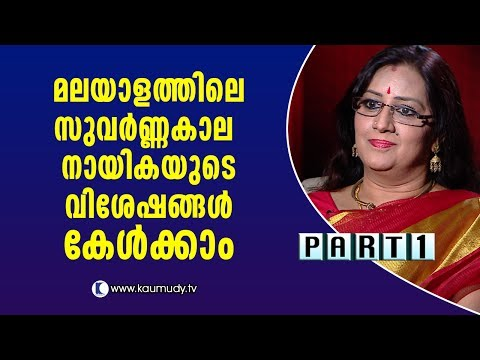 An open chat with Menaka | Part 01 | Tharapakittu EP 179 | Kaumudy TV