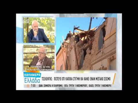 """Μεγάλο σεισμό σε δυο περιοχές της Ελλάδας """"προβλέπουν"""" οι σεισμολόγοι"""
