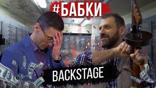 Увольняю Рыбакова. Как снимали клип Игорь Рыбаков #БАБКИ/ backstage