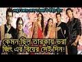 দেখুন জিৎ এর বিয়ের এ্যালবাম! কেমন ছিল তারকায় ভরা বিয়ের সেই দিন   actor jeet wedding video