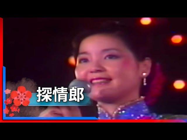1981君在前哨-鄧麗君-探情郎 Teresa Teng テレサ・テン