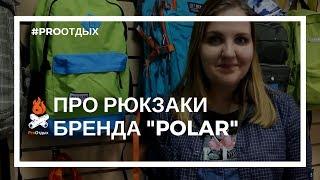 Рюкзак. Обзор городских рюкзаков фирмы Polar | Магазин ProОтдых