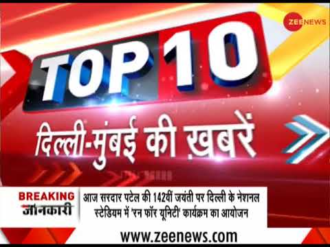 Watch the top 10 biggest news for Delhi and Mumbai thumbnail