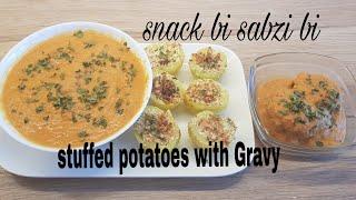 Tandoori potato/ Stuffed Tandoori potatoes with Gravy by Rina Rasoi / Sanck Recipe / sabzi recipe