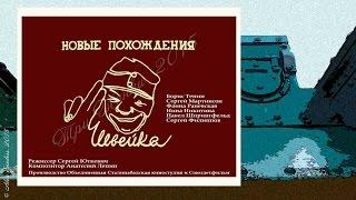 Новые похождения Швейка (1943) - комедия
