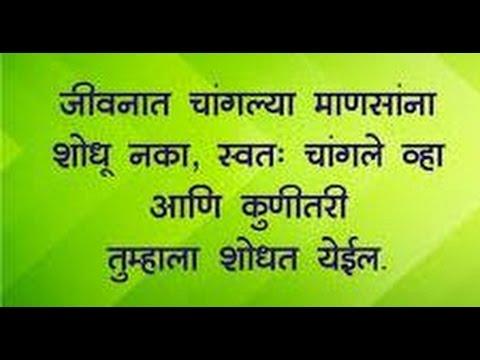 marathi quotes about teachers spoken english in marathi