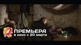Иуда (2014) HD трейлер | премьера 20 марта