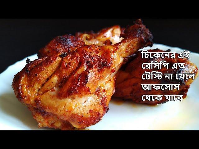চিকেন দিয়ে নতুন কিছু Fry Chicken Drumsticks বানিয়ে নিন মন ভরে যাবে    Chicken Fry Recipe in Bengali