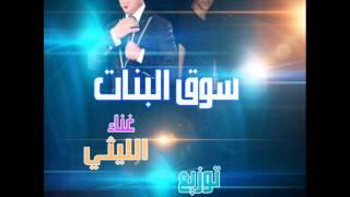 اغنية سوق البنات توزيع منشار طرة  محمد مزيكا