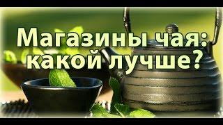 видео Магазин чая и кофе