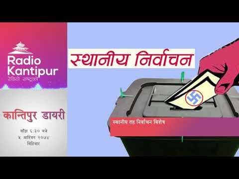 Kantipur Diary 6:30pm - 21 September 2017
