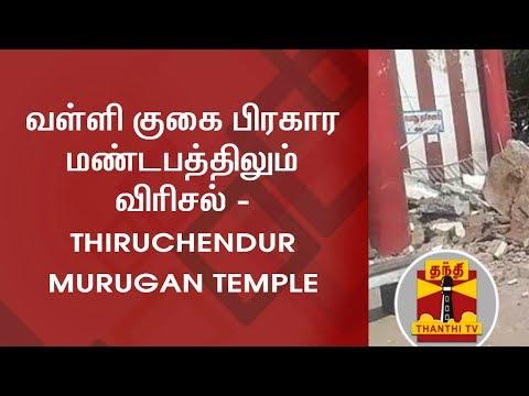 Exclusive : வள்ளி குகை பிரகார மண்டபத்திலும் விரிசல் | Thiruchendur Murugan Temple