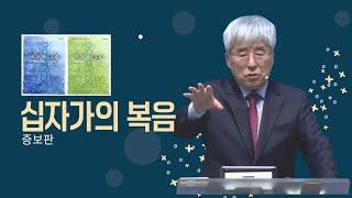 [시리즈설교] 십자가의 복음(증보판)-제2강