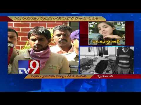 Sandhya Rani murder || Family unaware of lover Karthik - TV9 Trending