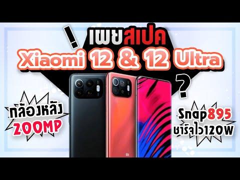 หลุดสเปค Xiaomi 12 & 12 Ultra มือถือเรือธงรุ่นใหม่! กล้อง 200MP! ชิปใหม่Snap895? ที่สุดของมือถือ?