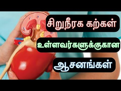 cure kidney stones using yoga in tamil | kideny stone solution in tamil