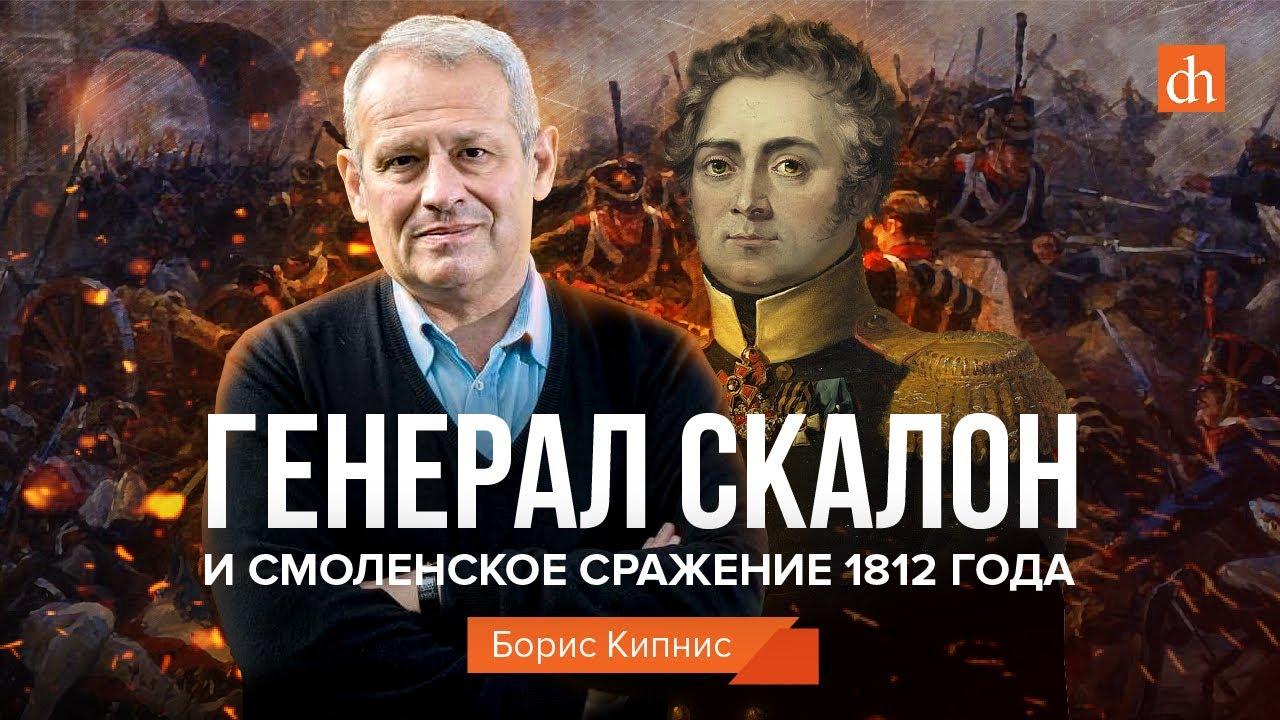 Генерал Скалон и Смоленское сражение 1812 года/Борис Кипнис