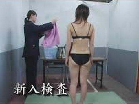 女子刑務所の禁断の身体検査とは。。。?