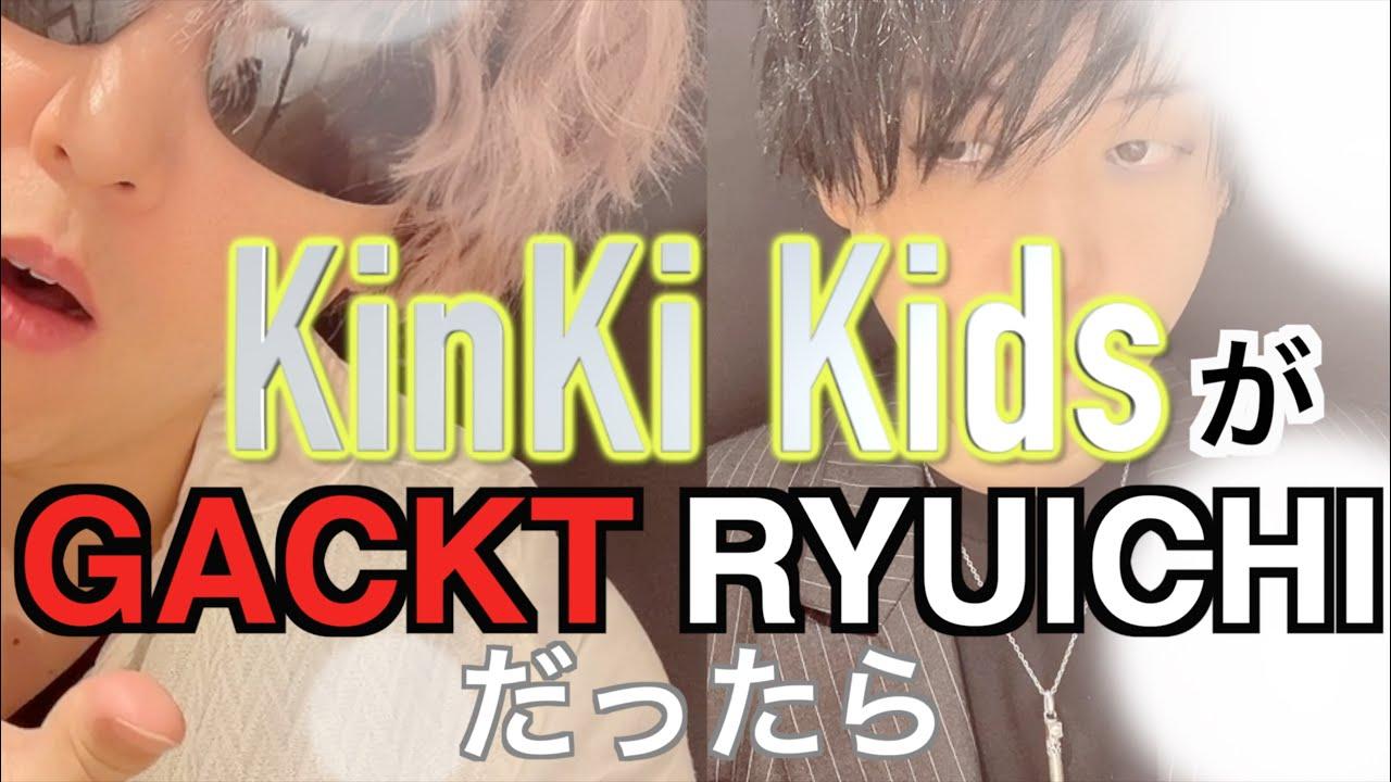 もしもKinKi KidsがGACKT × RYUICHIだったら『もう君以外愛せない』ものまね  byたむたむ