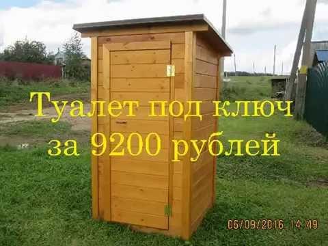 загородный туалет под ключ прогноз погоды