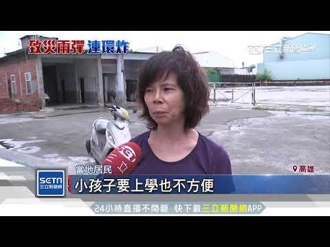 雨彈襲岡山淹水!短短10分鐘「拋錨車」出籠 三立新聞台