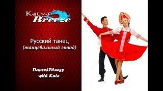 Урок народного танца - Русский танец №3
