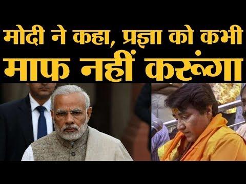 Narendra Modi ने Sadhvi Pragya Thakur के Nathuram Godse पर Statement के बाद भयंकर आपत्ति जताई है