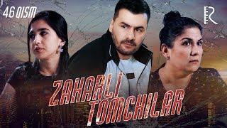 Zaharli tomchilar (o'zbek serial)   Захарли томчилар (узбек сериал) 46-qism