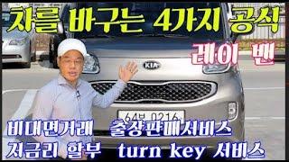 청년사업가 화물겸 승용 경제적인 차량 경차혜택 레이 밴…