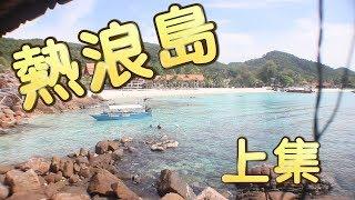 【熱浪島 馬來西亞 旅遊】第一次來熱浪島!第一次潛水!第一次和魚一起游泳!三天兩夜的旅行根本就是什麼都匆匆!