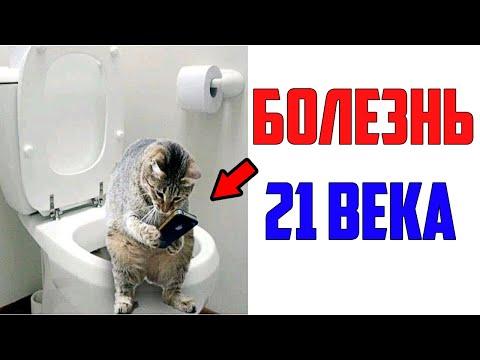 Лютые приколы. БОЛЕЗНЬ 21 ВЕКА. угарные мемы