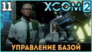 Прохождение XCOM 2 ► Управление базой【#11】【ВЕТЕРАН ТЕРМИНАТОР】