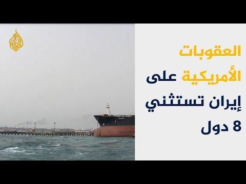 الإمارات إحدى الدول المتضررة من العقوبات الأميركية على إيران  - نشر قبل 41 دقيقة