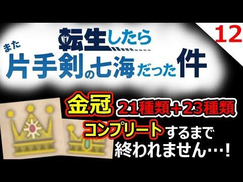 【MHW】最小最大金冠コンプするまで終われません♪残り39種類!裏:王ネル・王ナナチケット【モンハンワールド】