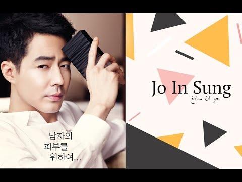 ♥ Jo In Sung   جو ان سانغ