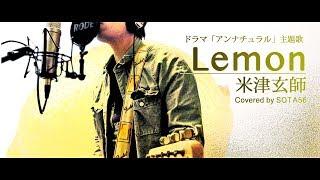 Lemon/米津玄師〜ドラマ「アンナチュラル」主題歌〜を全パート一人で演...