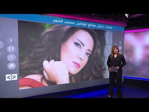 شيرين وكنده علوش وأمل عرفة يغلقون حساباتهم على وسائل التواصل بسبب التنمر  - نشر قبل 2 ساعة