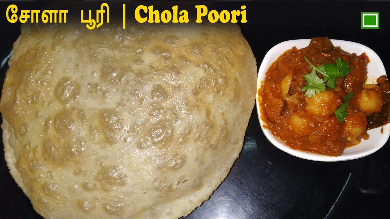 சோளா பூரி / Chola Poori recipe inTamil