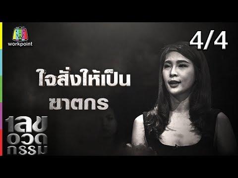 ปาย สิตางศ์ - วันที่ 06 Jun 2019 Part 4/4