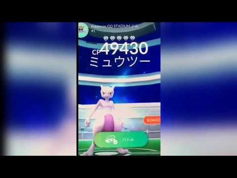 FIRST MEWTWO Raid happening in YOKOHAMA Stadium Japan