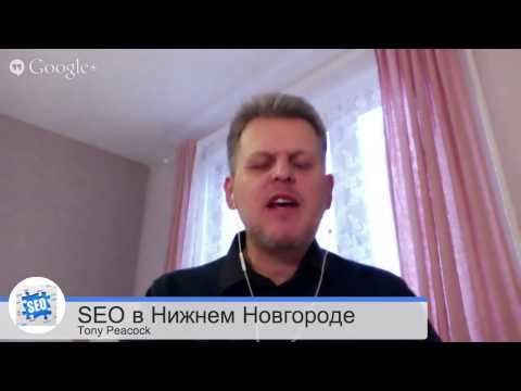 SEO: Продвижение сайта в Нижнем Новгороде