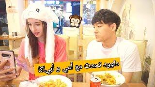 Mukpang    Korean halal food with daud kim    هل يفكر داوود بالزواج من أجنبية/مسلمة ؟