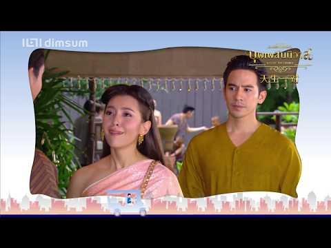Thai Songkran Festival: Love Destiny - Funny Scene