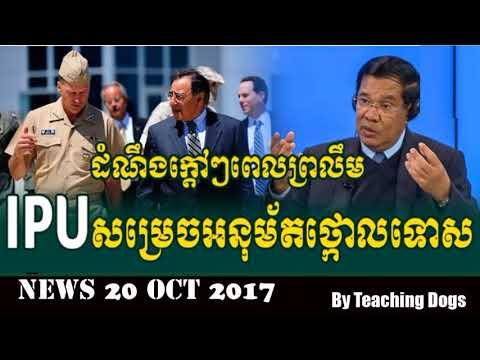 Sam Rainsy News: Sam Rainsy CNRP Cambodia News Morning Friday 10/20/2017