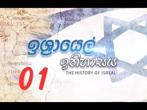ඉශ්රායෙල් පිලිබඳ විශේෂ ඉගැන්වීම් 1වැනි කොටස special Sinhala Teachings on Israel Part 1