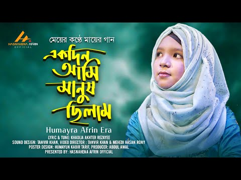 Ekdin Ami Manush Chilam Gojol Humayra Afrin Era | একদিন আমি মানুষ ছিলাম