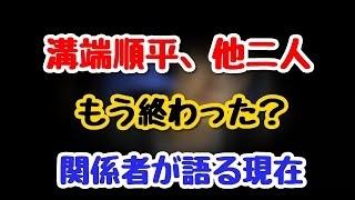 溝端淳平の現在がヤバイ… 他、イケメン俳優2人も終わった説が流れている...