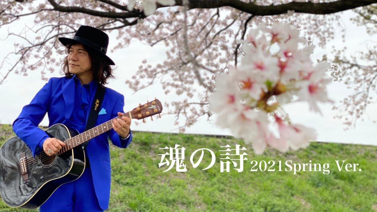 【ユカイな弾き語り】魂の詩 2021 Spring Ver.