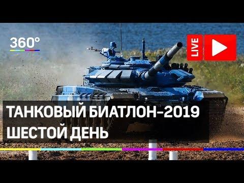Танковый биатлон в «Алабино», шестой день. Прямая трансляция с полигона АрМИ 2019