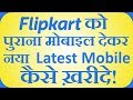 How To Exchange Mobile In Flipkart | Sell old mobile and get new Online from Flipkart shopping Site